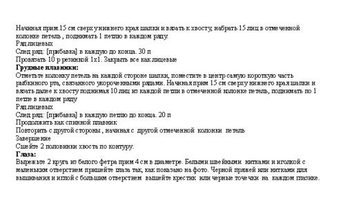 48064894_SHapka_ruybaka_3