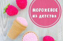 knitting-ice-cream