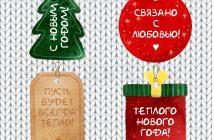 Бирки для вязанных подарков